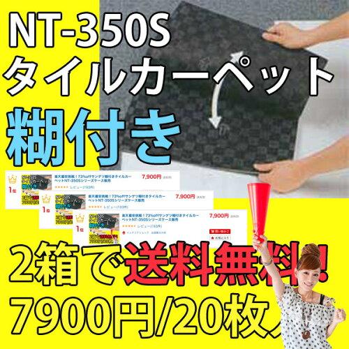 糊付きタイルカーペットサンゲツNT-350Sシリーズケース販売最安挑戦73%offパネル/のりつき/カ...
