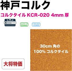 卸値提供コルクタイルKCR0204mm厚
