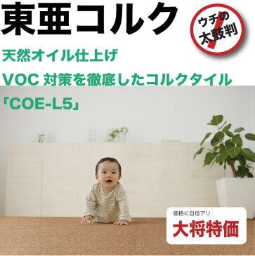 東亜コルク天然オイル仕上げCOE-L5