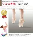 松山バレエ団と東リの共同開発 バレエマット バレエシート バレエスタジオ用床 価格は10cm単価...