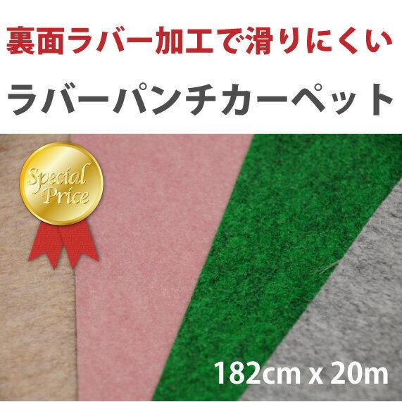 ラバーパンチカーペット182cm幅 x 20m:インテリアショップ お部屋の大将
