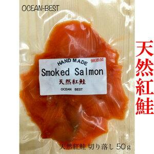【切り落とし】カナダ産 天然紅鮭スモークサーモン