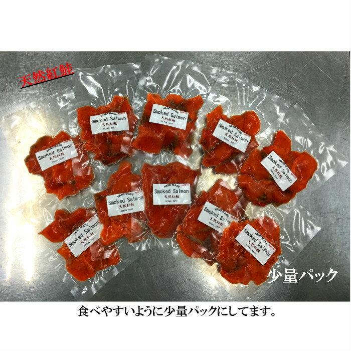オーシャンベスト『カナダ産天然紅鮭スモークサーモン』