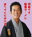 三遊亭円楽 腹黒拉麺(ラーメン) 生麺 1箱に4食入り5箱以上で送料無料、2/18笑点