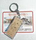愛国駅から幸福駅切符入りキーホルダー