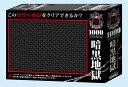 ジグソーパズル 暗黒地獄 1000マイクロピース M71-848 ビバリー