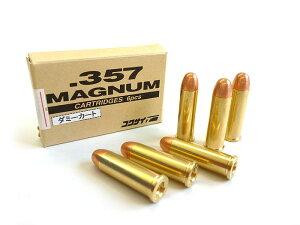 モデルガン用スペアカートリッジ 357マグナム専用 ダミーカートリッジ 6本入り コクサイ