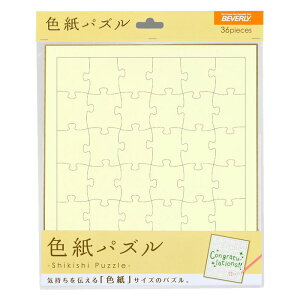 ジグソーパズル 36ピース 色紙パズル イエロー WP-003ジグソーパズル 36ピース 色紙パズ...