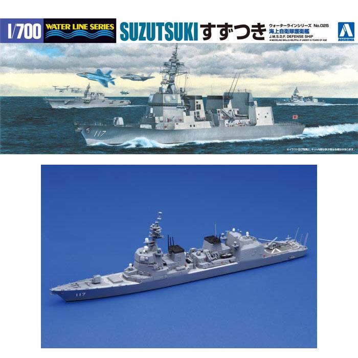 ミリタリー, 戦艦  1700 No.025 DD-117