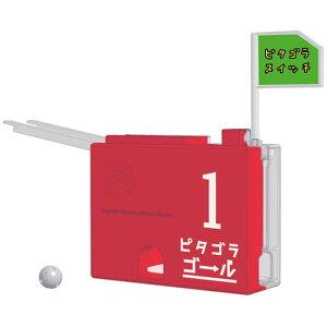 ピタゴラスイッチ ピタゴラ装置 ピタゴラゴール1号2015年1月発売予定 ピタゴラスイッチ ピ...