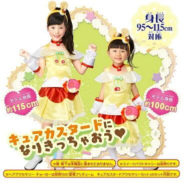 【数量限定!!特別価格】 キラキラ☆プリキュアアラモード 変身プリチューム キュアカスタード 95cm-115cm 決算