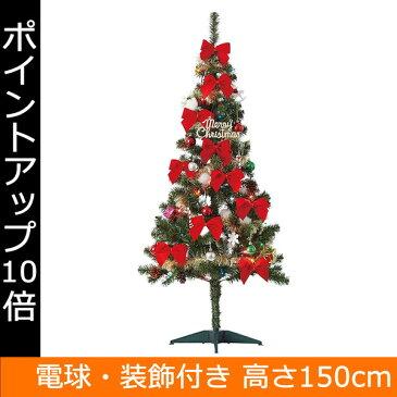 ★【サンタのウィンドウステッカー付き!】 クリスマスツリー 150cm セットツリースタンダード グリーン 装飾・電球付き G16-150ST 【ラッピング不可】