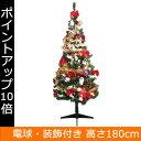 クリスマスツリー 180cm セットツリースタンダード グリ...