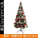 クリスマスツリー 210cm セットツリースタンダード グリ...