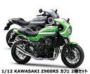 スカイネット1/12完成品ダイキャストバイクKAWASAKIZ900RSカフェ2種セット