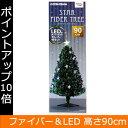 クリスマスツリー 90cm スターファイバーツリー グリーン...