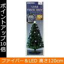 クリスマスツリー 120cm スターファイバーツリー グリー...