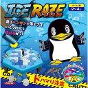 アイス レイジ ICE RAZE (クラッシュアイスゲーム)...