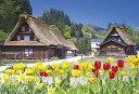 ジグソーパズル 300ピース チューリップと藁葺き屋根の家(