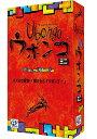 ウボンゴ ミニ Ubongo mini 完全日本語版 ボードゲーム