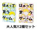 【お買い得な2種セット】  【ゆうパケット送料無料】 はぁっ...