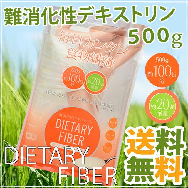 難消化性デキストリン(水溶性食物繊維)500g(微顆粒品)ダイエタリーファイバー 送料無料