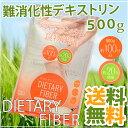 難消化性デキストリン 水溶性食物繊維500g(微顆粒品)ダイエタリーファイバー 送料無料(ポスト投函-y)