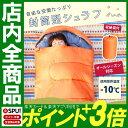 【最安値に挑戦中】 シュラフ 寝袋 封筒タイプ・枕付き M1...