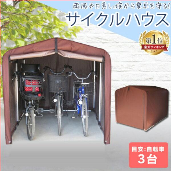 サイクルハウス3台用ACI-3SBRサイクルガレージ3台自転車置き場自転車ガレージサイクルポートバイク駐輪所自転車家庭用バイク保