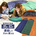 丸洗いスランバーシュラフ・0 72602020送料無料 簡単 丸洗い可 寝袋 暖かい アウトドア キャンプ ロゴス 【D】【B】