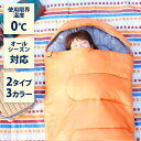 ★100円OFFクーポン★ \最安挑戦中/ 寝袋 【まくら付き】 防災 避難 冬