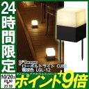 ローボルトライト CUBE 電球色 LGL-12 【D】タカショー[ガ...