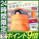 最安値に挑戦中★ シュラフ 寝袋 封筒タイプ・枕付き M180-75・E200 寝袋 ねぶくろ 封筒...