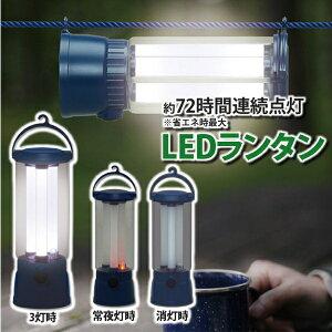 【送料無料】LEDランタンMLT-10ネイビー【アイリスオーヤマ】