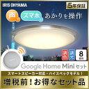 GoogleHome Mini GA00210-JP チョーク+LEDシーリングライト 6.0 デザインフレームタイプ 8畳 調色 スマートスピーカー対応 CL8DL-6.0AIT送料無料 LED シーリング 8畳 調色 アイリスオーヤマ