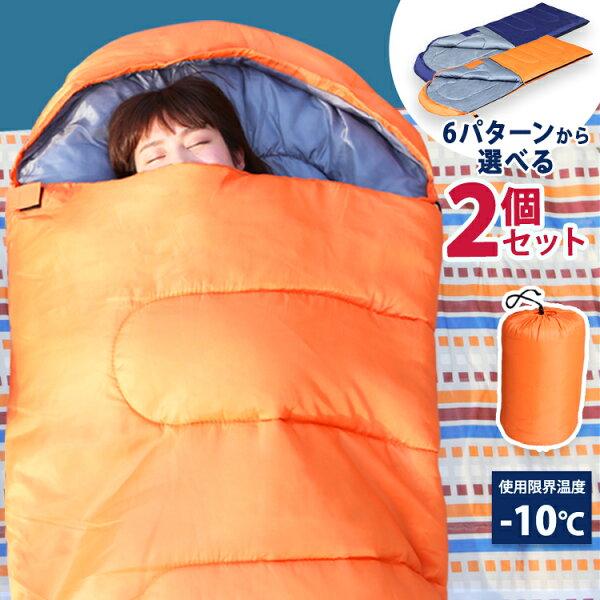 最大250円OFFクーポン有     シュラフコンパクト2個セット寝袋セット軽量軽い防災用封筒枕付E200夏用かわいい冬夏寝袋