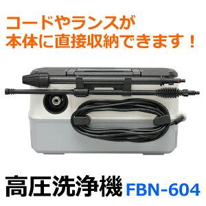 【送料無料】アイリスオーヤマ高圧洗浄機FBN-604ホワイト