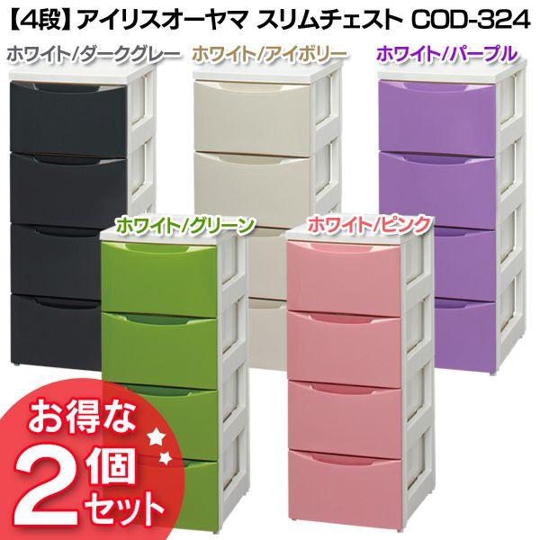 収納家具, タンス・チェスト 2 4 32 COD-324