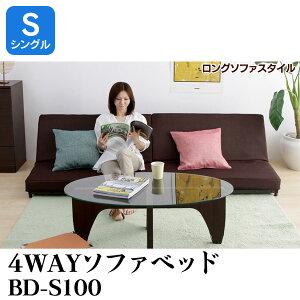 【送料無料】アイリスオーヤマ4WAYソファベッドBD-S100シングル