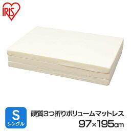 硬質3つ折りボリュームマットレス MTRA-S アイリスオーヤマ【時間指定不可】