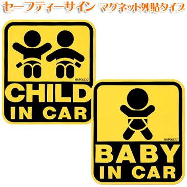 SF-33・SF-32 セーフティーサイン マグネット外貼タイプ CHILD IN CAR・BABY IN CAR ナポレックス【D】[カーインテリア/カー用品/ハンドルカバー/バックミラーカー用品/車用品/ドライブ/ワイドミラー/カーグッズ/内装パーツ]【0530in_ba】