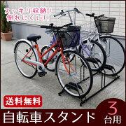 スタンド ブラック サイクル ガレージ アイリスオーヤマ