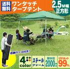 【タープテント250cm×250cmテントスチールバーベキューイベントタープテント2.5M】