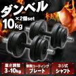 セメントダンベル10kg×2個セット ブラック SDB-I001BKダンベルセット トレーニング 10kg 2個セット 筋トレ 計20kg スポーツ シェイプアップ 滑りにくい 重さ調節できる 夏 海【D】