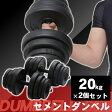 セメントダンベル20kg×2個セット ブラック SDB-I002BKダンベルセット トレーニング 20kg 2個セット 筋トレ 計40kg スポーツ シェイプアップ 滑りにくい 重さ調節できる 【D】