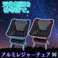 アルミアウトドアチェアMサイズライトブルーオレンジレジャーチェアポータブルチェア軽量折りたたみチェアイス椅子アウトドア運動会BBQレジャーチェアポータブルチェアイスハンモックのような椅子送料無料【D】