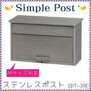 ステンレス 郵便受け シンプル メールボックス アイリスオーヤマ