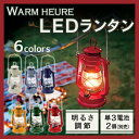 ウォームウール LED フェーリアランタン 4006919ラ...