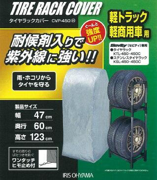 タイヤラックカバー 軽自動車用 CVP-450 タイヤラック 4本 タイヤラック カバーのみ ステンレスタイヤラック タイヤ収納 タイヤ収納ラック
