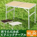 \5のつく日限定ポイント5倍/テーブル 折り畳み レジャー アウトドア 組み立て簡単 持ち運び便利 コンパクト収納 軽量